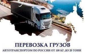 Доставка, перевозка грузов автотранспортом
