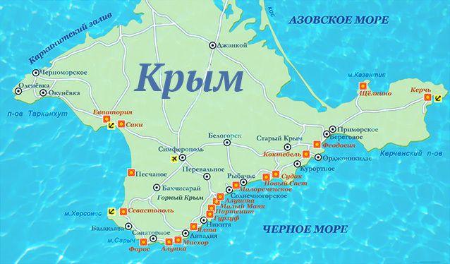 перевозки в Крым